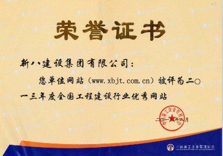 2013-全国工程建设行业优秀网站