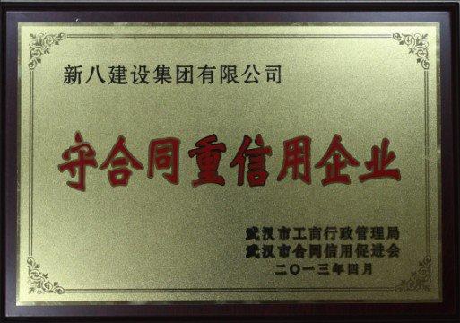 2013-武汉市守合同重信用企业