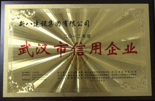 2012-武汉市信用企业