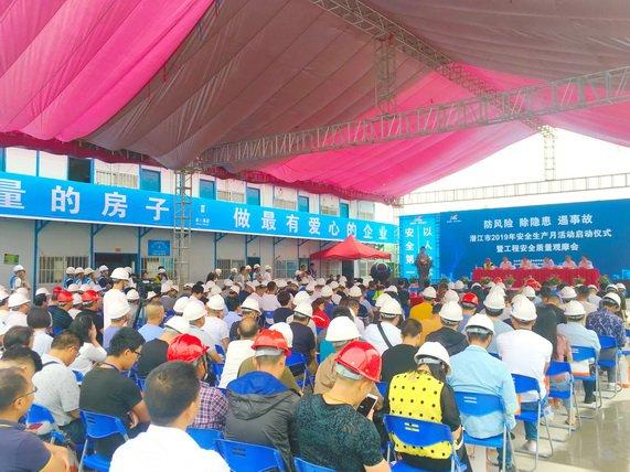 潜江市2019年安全生产月活动启动仪式暨工程安全质量观摩会在新八集团潜江碧桂园项目召开